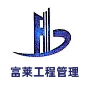 苏州富莱工程项目管理咨询有限公司