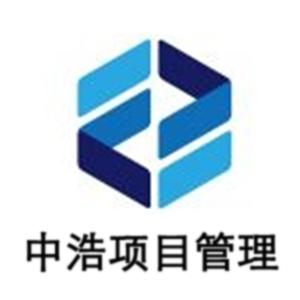 浙江中浩项目管理有限公司