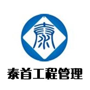 重庆泰首工程管理有限公司
