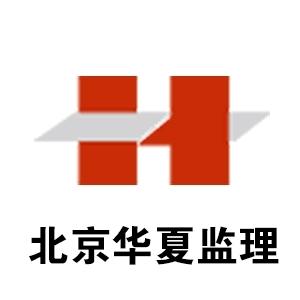 北京华夏石化工程合乐彩票注册有限公司