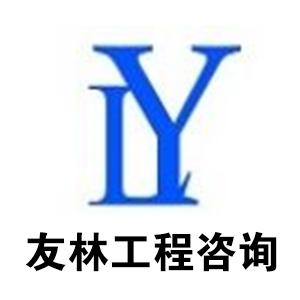 广州友林工程技术咨询有限公司