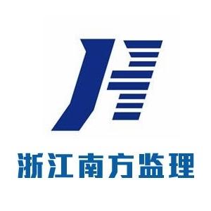 浙江南方工程建设合乐彩票注册有限公司
