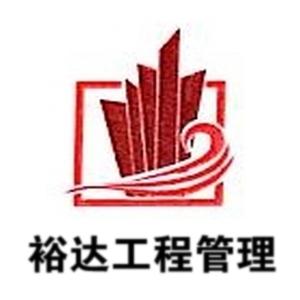 浙江裕达工程管理股份有限公司