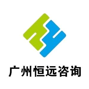 广州恒远工程造价咨询有限公司