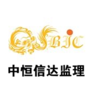 北京中恒信达工程项目管理有限公司