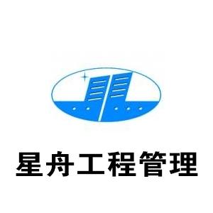 北京星舟工程管理有限公司