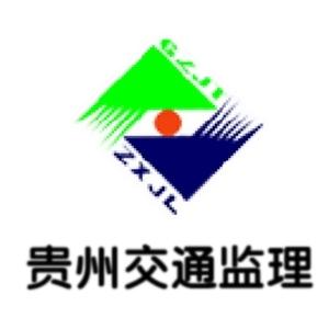 贵州省交通建设咨询betway体育手机版有限公司-工程betway体育手机版招聘网job5588.com