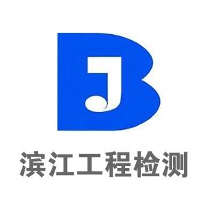 哈尔滨滨江公路工程试验检测有限责任公司