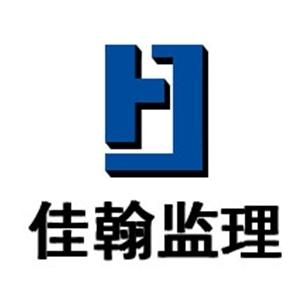 江苏佳翰项目管理咨询有限公司-工程乐虎国际娱乐登录网址招聘网job5588.com