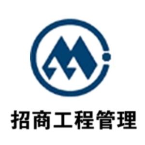 深圳市招商工程项目管理有限公司肇庆分公司-工程合乐彩票注册招聘网job5588.com