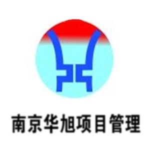 南京华旭工程项目管理有限公司-工程FUN88官网备用网址招聘网job5588.com
