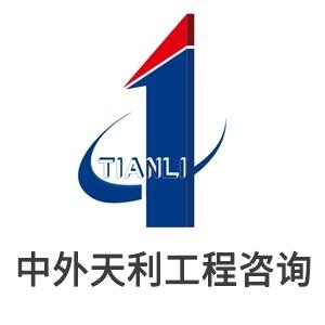 中外天利(北京)工程管理咨询有限公司深圳分公司