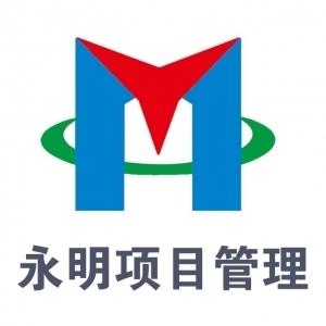 陕西永明项目管理有限公司