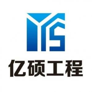 河北亿硕工程项目管理有限公司
