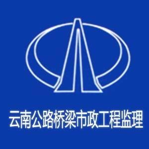 云南公路桥梁市政工程合乐彩票注册咨询有限公司