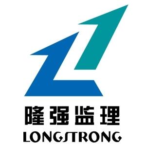 云南隆强建设工程合乐彩票注册有限公司