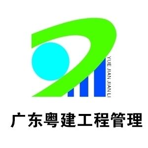 广东粤建工程项目管理有限公司-工程龙8国际最新官网招聘网job5588.com