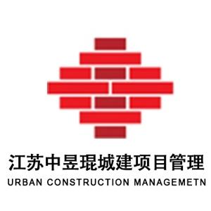 昆山市城建项目管理有限公司-工程合乐彩票注册招聘网job5588.com