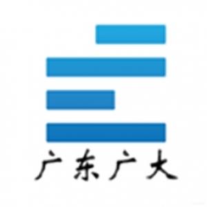 广东省广大工程顾问有限公司汕尾分公司