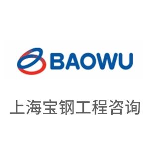 上海宝钢工程咨询有限公司