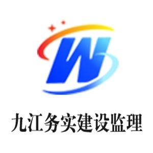 九江务实建设龙8国际最新官网有限公司
