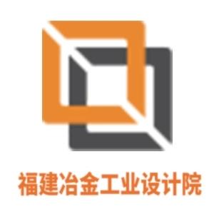 福建省冶金工业设计院有限公司