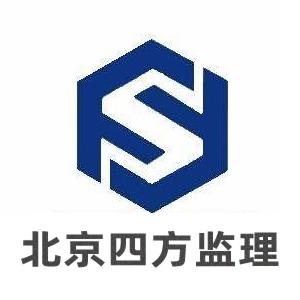 北京四方工程建设合乐彩票注册有限责任公司
