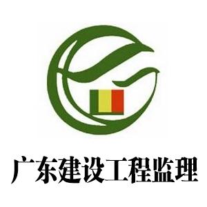 广东省建筑工程龙8国际最新官网有限公司