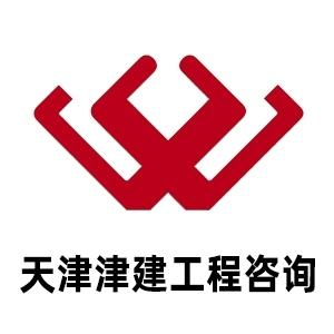 天津津建工程造价咨询有限公司-工程乐虎国际娱乐登录网址招聘网job5588.com