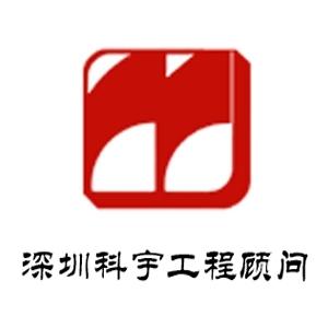 深圳科宇工程顾问有限公司-工程合乐彩票注册招聘网job5588.com