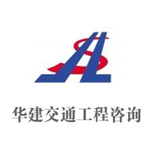 扬州华建交通工程咨询合乐彩票注册有限公司