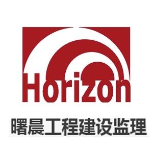 北京市曙晨工程建设乐虎国际娱乐登录网址有限责任公司