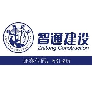 上海智通建设发展股份有限公司-工程乐虎国际娱乐登录网址招聘网job5588.com