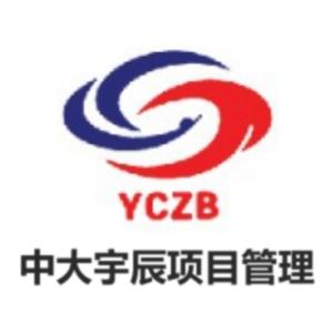 中大宇辰项目管理有限公司-工程betway体育手机版招聘网job5588.com