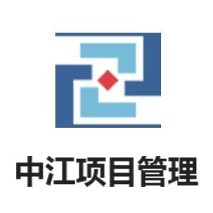 中江项目管理有限公司