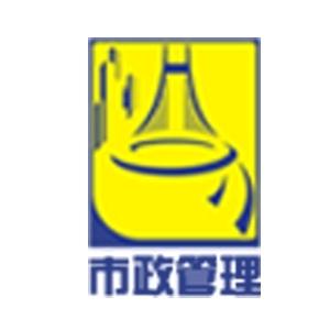 上海市市政工程管理咨询有限公司