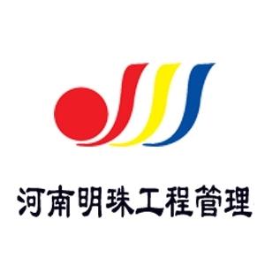 河南明珠工程管理有限公司