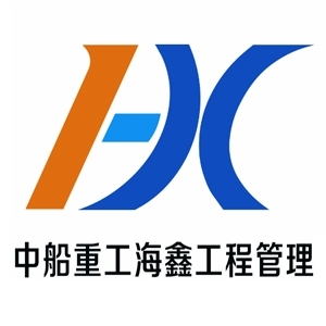中船重工海鑫工程管理(北京)有限公司