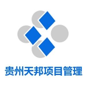 贵州天邦建设项目管理有限公司-工程乐虎国际娱乐登录网址招聘网job5588.com