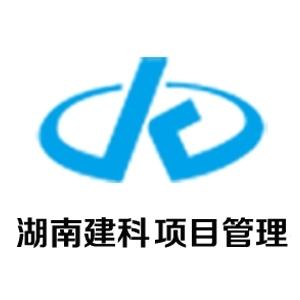湖南建科工程项目管理有限公司-工程乐虎国际娱乐登录网址招聘网job5588.com