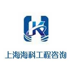上海海科工程咨询有限公司-工程乐虎国际娱乐登录网址招聘网job5588.com