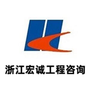 浙江宏诚工程咨询管理有限公司