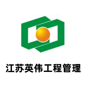 江苏英伟工程管理有限公司