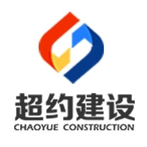 上海超约建设工程有限公司