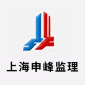 上海申峰工程建设乐虎国际娱乐登录网址有限公司