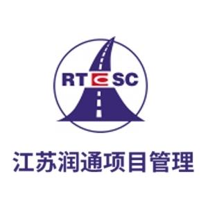 江苏润通项目管理有限公司