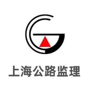 上海公路工程乐虎国际娱乐登录网址有限公司