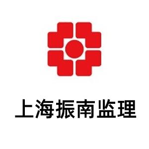 上海振南工程咨询乐虎国际娱乐登录网址有限责任公司-工程乐虎国际娱乐登录网址招聘网job5588.com