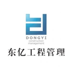 浙江东亿工程管理有限公司湖北公司