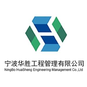 宁波华胜工程管理有限公司